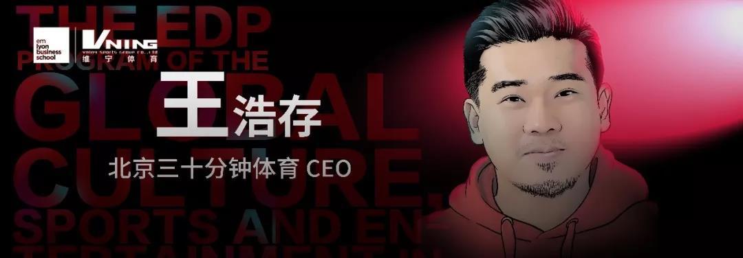 三十分钟体育CEO王浩存:健身首先要快乐,这是一种信念!