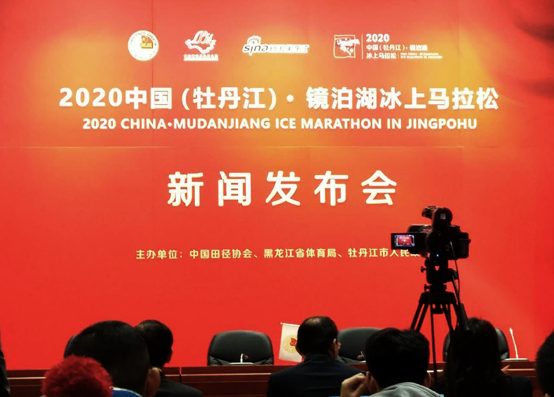 2020中国(牡丹江)・镜泊湖冰上马拉松新闻发布会在京召开