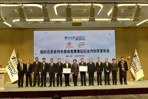 中国印钞造币总公司和伊利集团成为相约北京系列冬季体育赛事钻石合