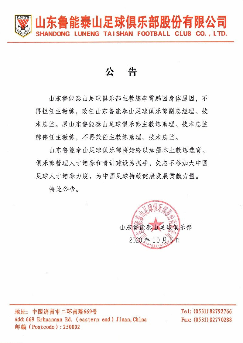 重磅!山东鲁能官方宣布李霄鹏辞任主帅,助教郝伟正式接任