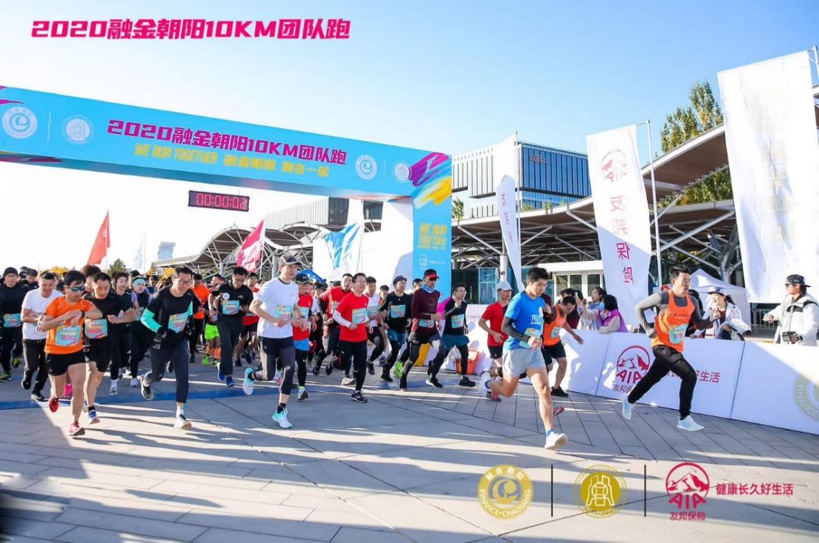 """""""融金朝阳 跑在一起"""" 2020融金朝阳10km团队跑活动成功举办"""